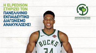 ELPEDISON and GIANNIS ANTETOKOUNMPO for Recycling!